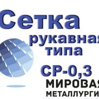 Сетка рукавная типа СР-0,3 ТУ 26-02-1172-96