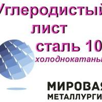 Углеродистый лист сталь 10, холоднокатаная листовая ст.10 купить