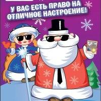 Пригласить заказать Деда Мороза и Снегурочку в Солнеч