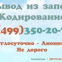 Вывод из запоя и кодирование в Солнечногорске