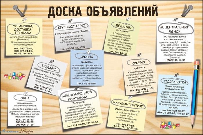 161_doska-objavlenii