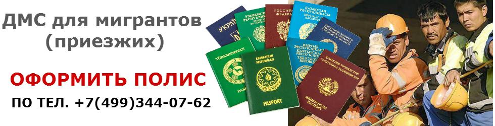 DMS migrant