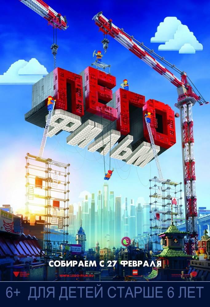 Lego-Film