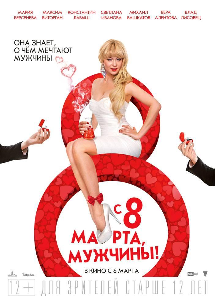 S-8-marta-muzhchiny